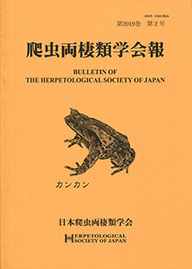 Bulletin of the Herpetological Society of Japan